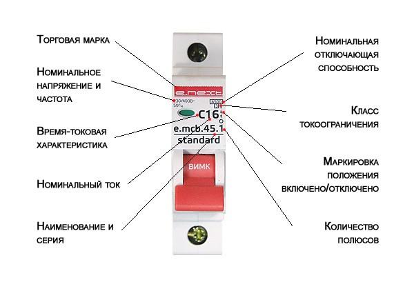 маркировка автоматических выключателей фото