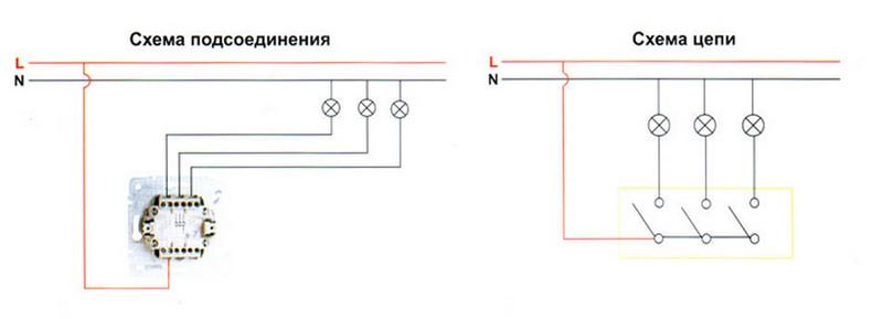 как подключить тройной выключатель фото